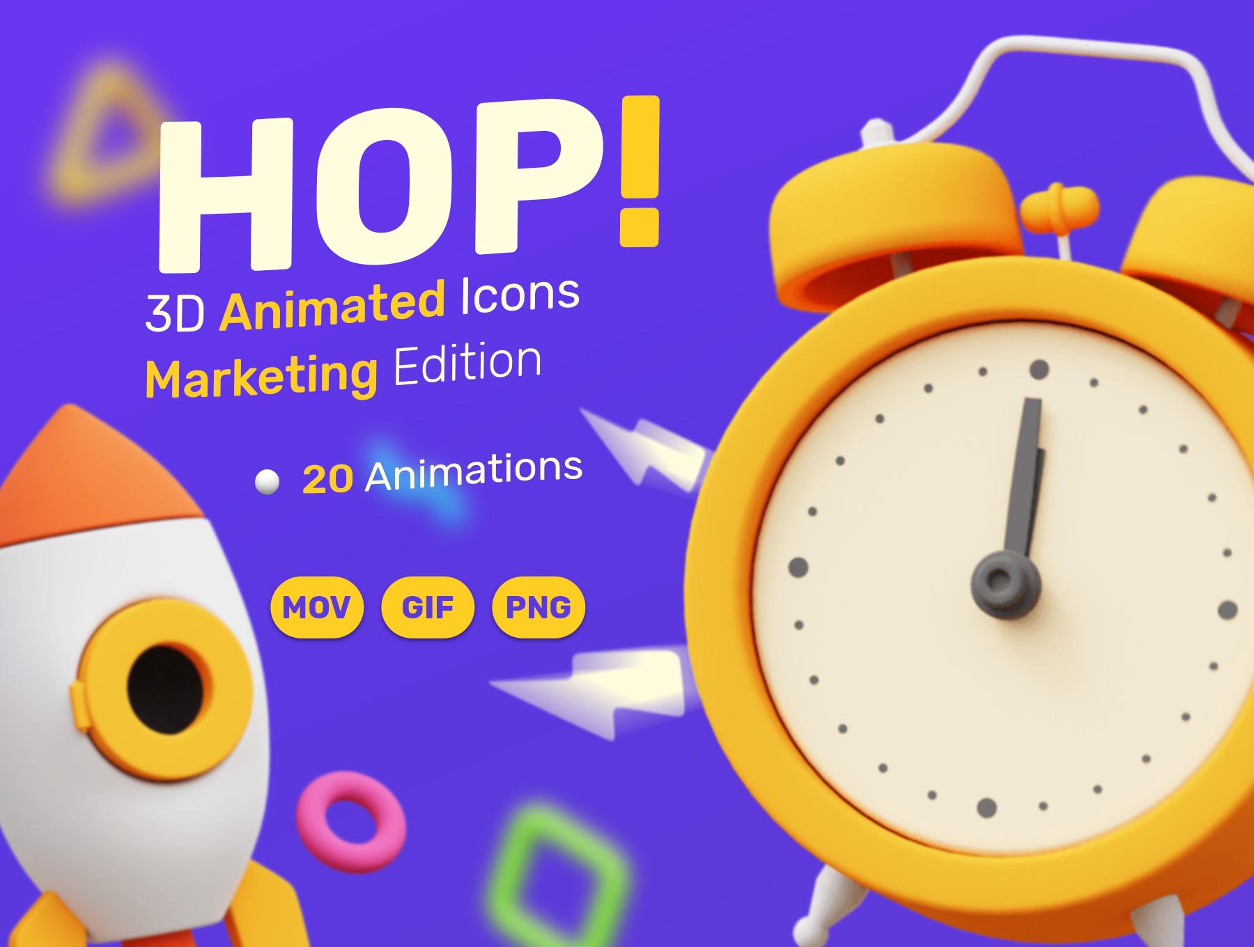 营销3D动画包