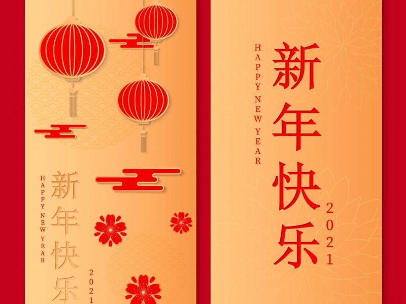 新年快乐金色帖子