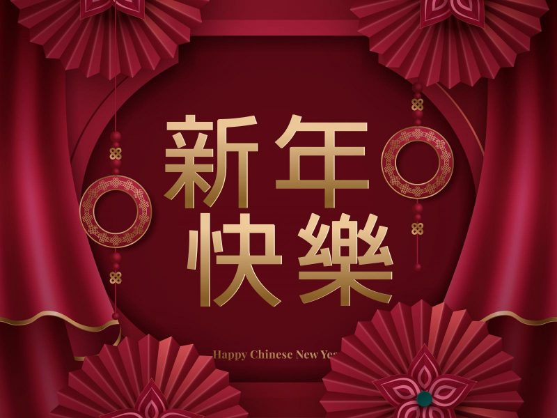 新年快乐红色喜庆背景